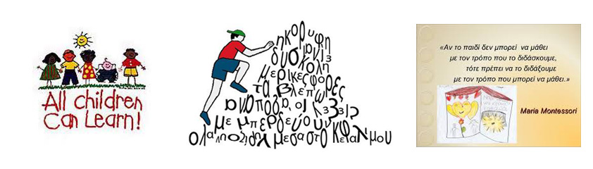 Διαγνωστικά Εργαλεία Μαθησιακών Δυσκολιών στα Βριλήσσια