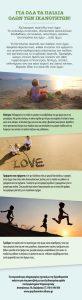 Παιχνίδια στην άμμο… Summer Edition