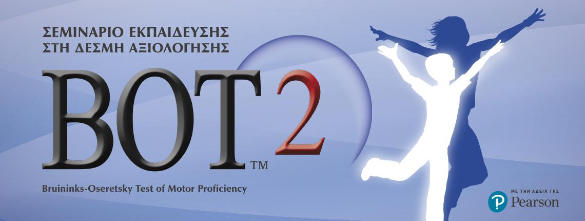 Σεμινάριο - Εκπαίδευση στο ΒΟΤ-2™