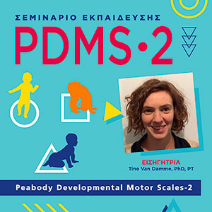 PDMS 2