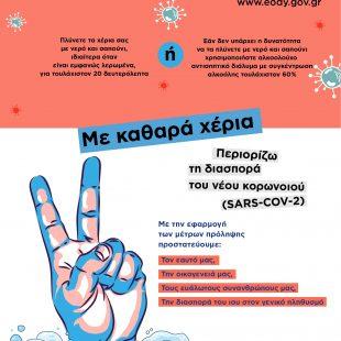 xeria-afissa-eody